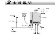 海尔JSQ16-P2(Q)(12T) 家用燃气热水器使用说明书