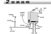 海尔JSQ16-P2(G)(12T) 家用燃气热水器使用说明书