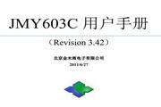 金木雨电子JMY603C嵌入式读写模块操作手册