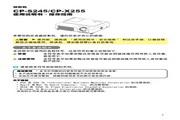 日立 CP-X255投影机 使用说明书