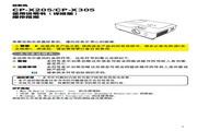 日立 CP-X205投影机 使用说明书