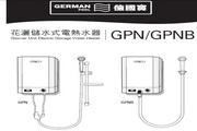 德国宝GPN系列花洒式电热水器使用说明书