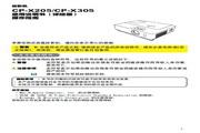 日立 CP-X305投影机 使用说明书<br />