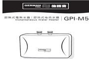 德国宝GPI-M5即热式电热水器使用说明书