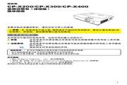 日立 CP-X200投影机 使用说明书
