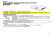 日立 CP-X300投影机 使用说明书