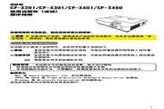 日立 CP-X201投影机 使用说明书