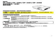 日立 CP-X301投影机 使用说明书