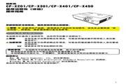 日立 CP-X401投影机 使用说明书