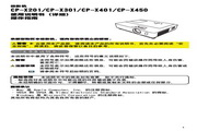 日立 CP-X450投影机 使用说明书
