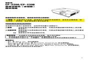 日立 CP-X306投影机 使用说明书