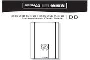 德国宝DB-24即热式电热水器使用说明书