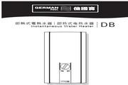 德国宝DB-21即热式电热水器使用说明书