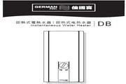 德国宝DB-18即热式电热水器使用说明书