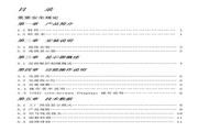 美格 WB93A显示器 说明书