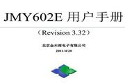 金木雨电子JMY602E嵌入式读写模块操作手册