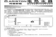 阿里斯顿ABINC100H1.5型热水器使用说明书