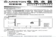 阿里斯顿ABINC65H1.5型热水器使用说明书