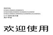 明基 E700A显示器 说明书