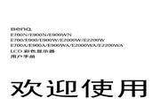 明基 E900显示器 说明书