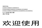 明基 E700显示器 说明书