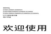 明基 E900WN显示器 说明书