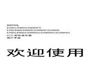 明基 E900N显示器 说明书