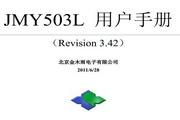 金木雨电子JMY503L嵌入式读写模块操作手册,