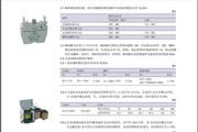 正泰NAK1-630智能型低压真空断路器说明书