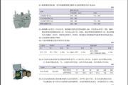 正泰NAK1-800智能型低压真空断路器说明书