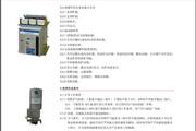 正泰NAK1-1250智能型低压真空断路器说明书