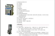 正泰NAK1-1600智能型低压真空断路器说明书