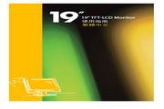 奇美 液晶显示器CMV 945D/A型 使用说明书