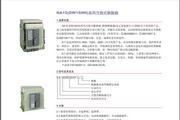 正泰NA15(DW15HH)-1000万能式断路器说明书