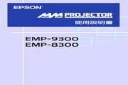 爱普生EPSON EMP-9300投影机 使用说明书