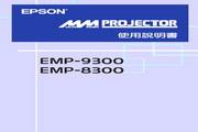 爱普生EPSON EMP-8300投影机 使用说明书