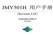 金木雨电子JMY501H嵌入式读写模块操作手册