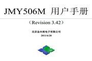金木雨电子JMY50M嵌入式读写模块操作手册