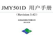 金木雨电子JMY50D嵌入式读写模块操作手册
