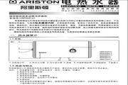 阿里斯顿ABINC60SH1.5型热水器使用说明书