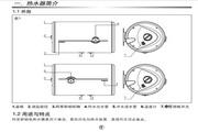 阿里斯顿AL80H2.5MB3型电热水器使用说明书