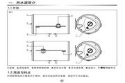阿里斯顿AL100H2.5MB3型电热水器使用说明书