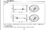 阿里斯顿AL50SH2.5INC3型电热水器使用说明书