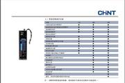 正泰NA8-1250万能式断路器说明书