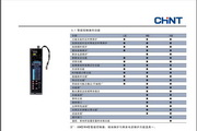 正泰NA8-1600万能式断路器说明书