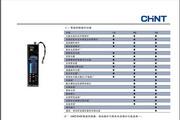 正泰NA8-2000万能式断路器说明书