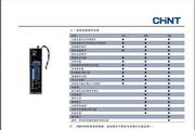 正泰NA8-3200万能式断路器说明书