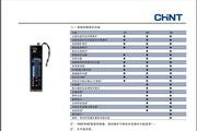 正泰NA8-4000万能式断路器说明书