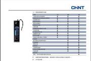 正泰NA8-6300万能式断路器说明书