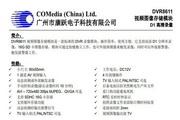 康跃电子DVR8611-车载系统视频存储模块使用说明书